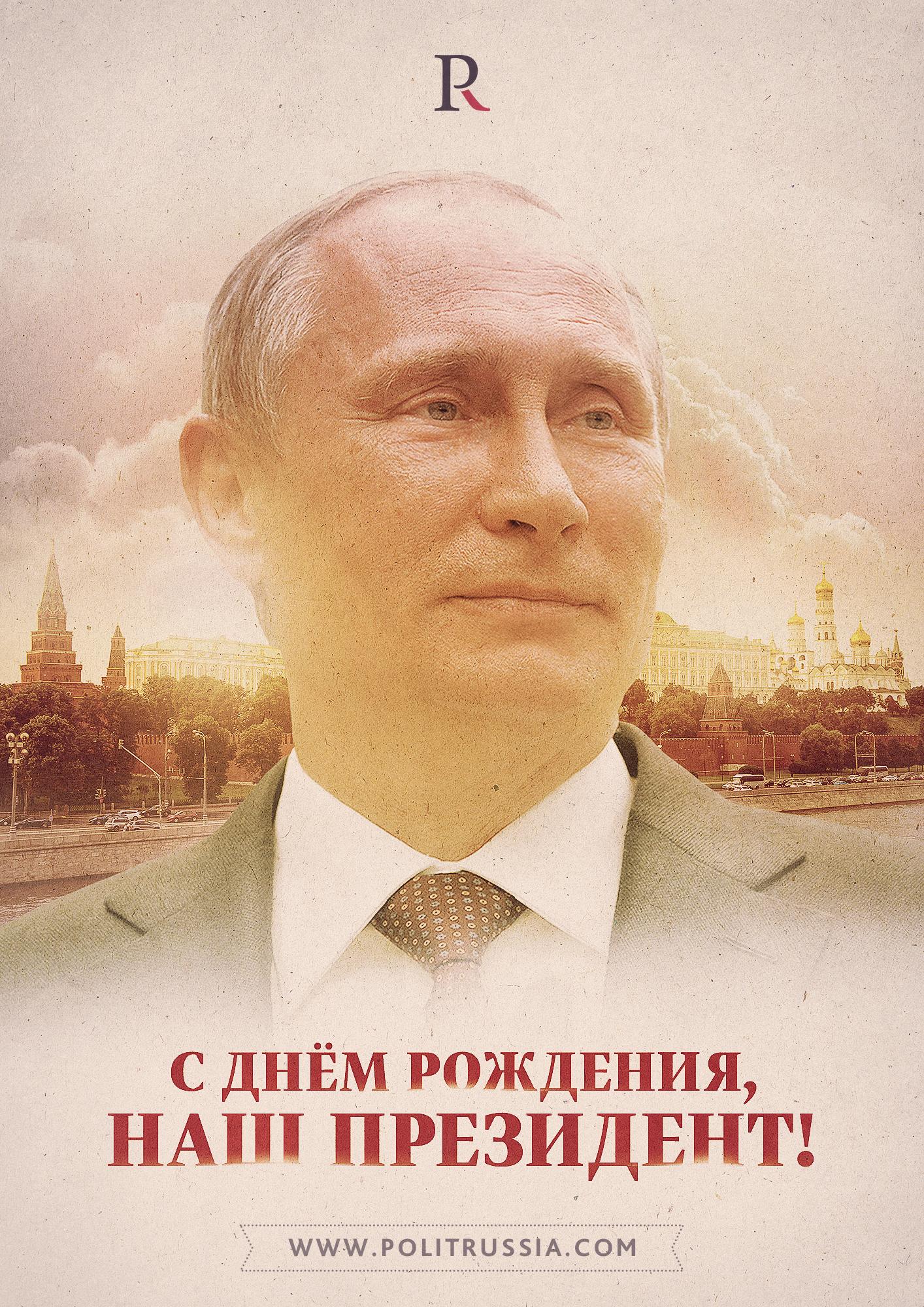 Открытка с портретом президента