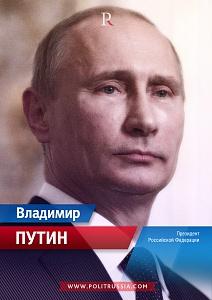 Vladimir Putin's Political Alchemy
