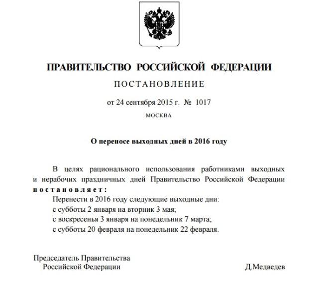 Образец приказа о праздничных днях в январе 2016