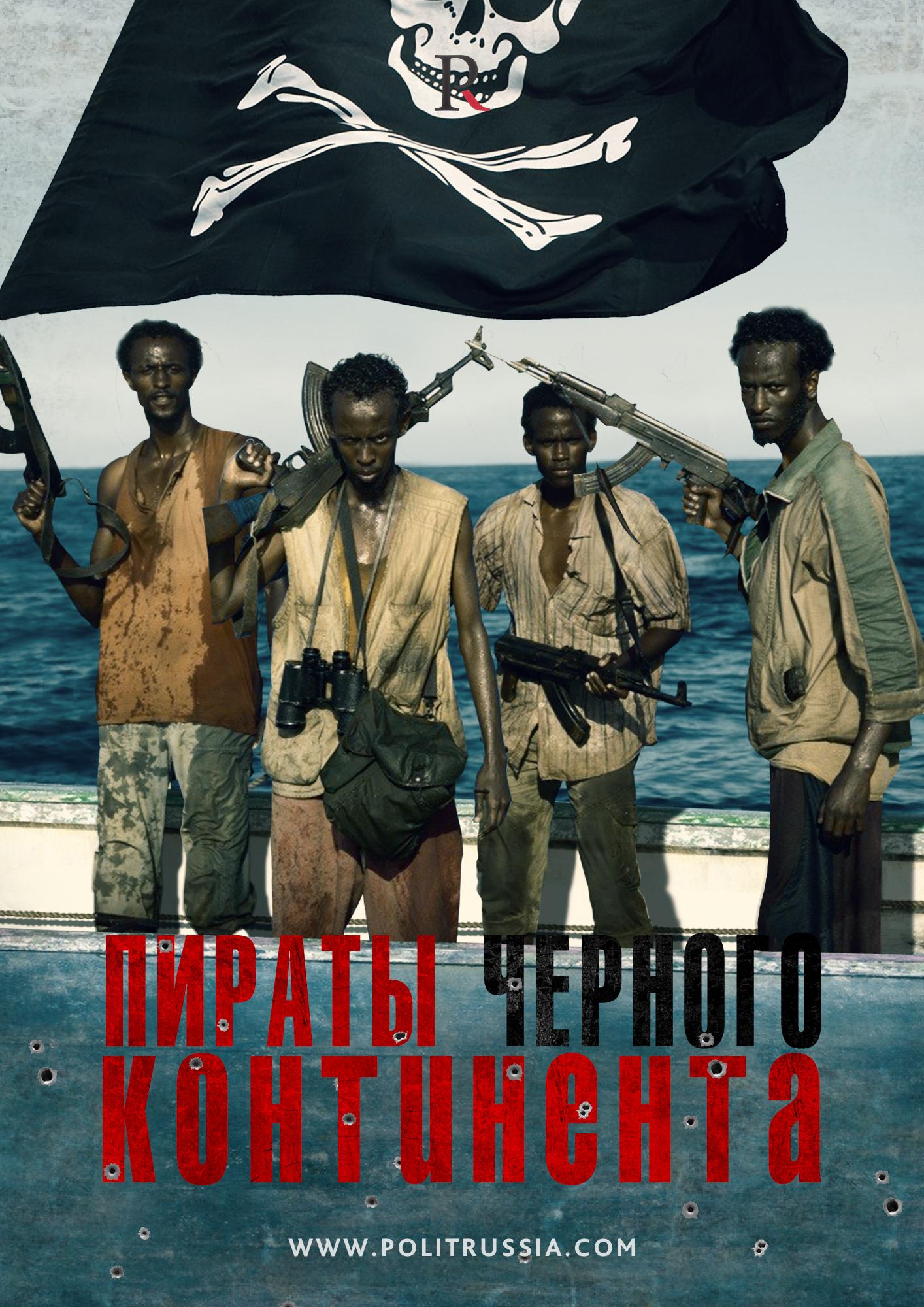сомалийский пират картинка отец