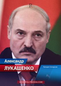 Итоги визита Лукашенко в Москву