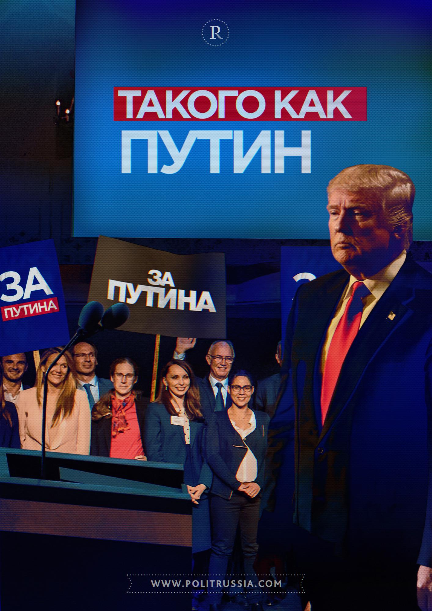 «Путинизация» мира: ответный удар по...
