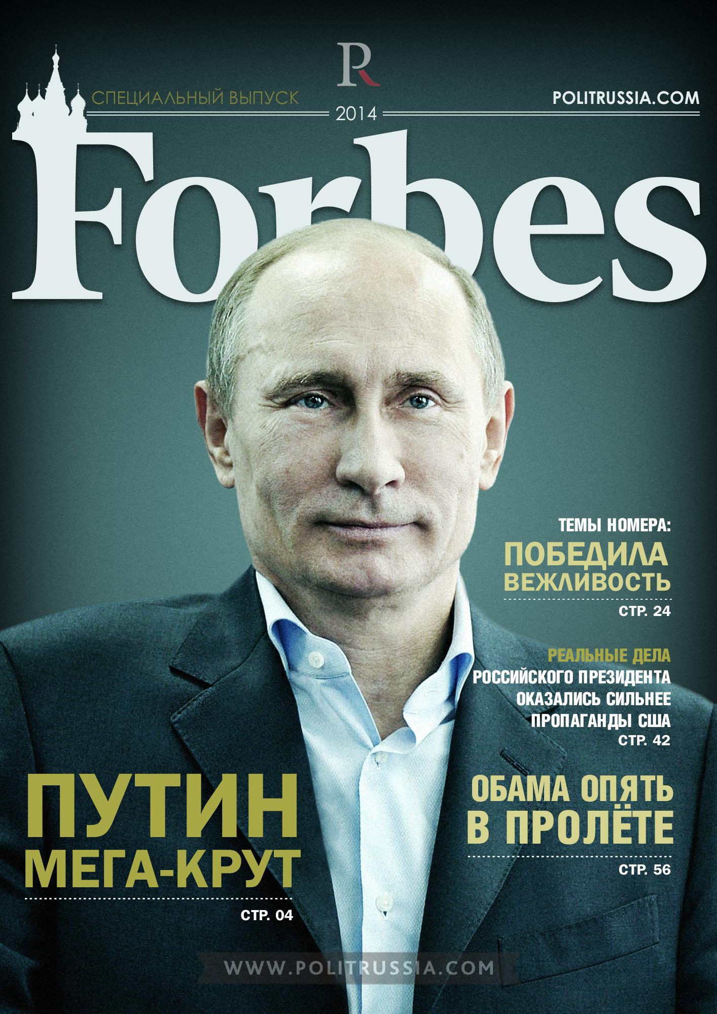 журнал форбс спб