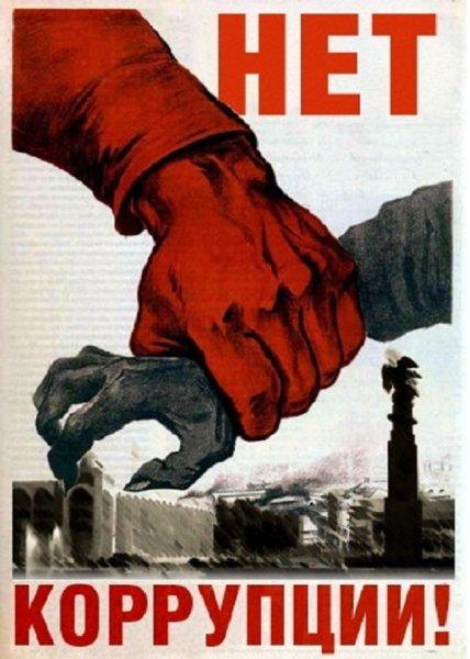 Борьба с коррупцией плакаты