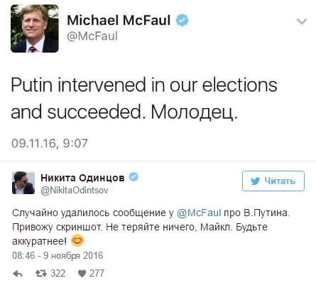 «Путин – молодец» - Макфол подытожил исход президентских выборов в США