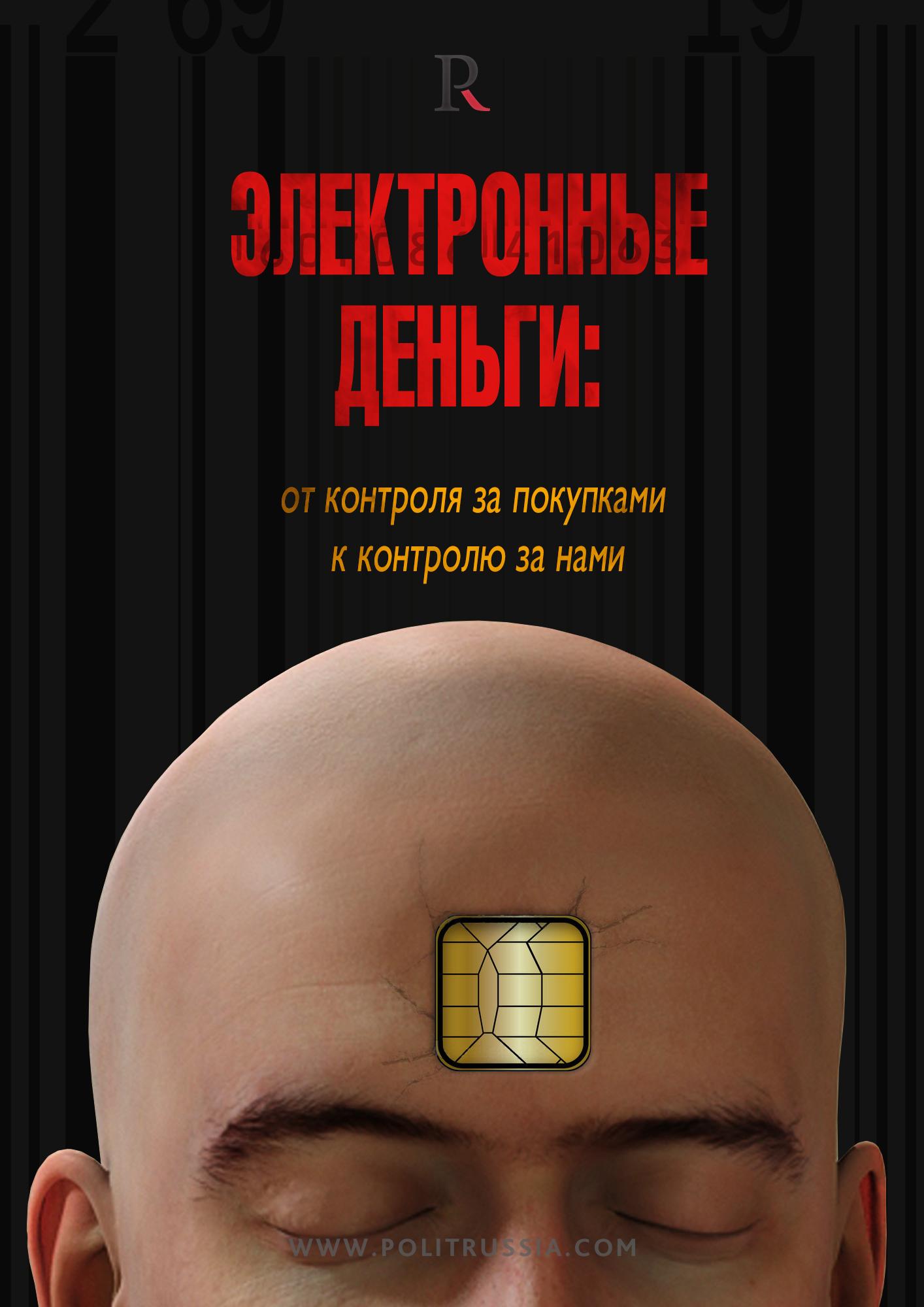 Россия на пути к тотальному электронному контролю