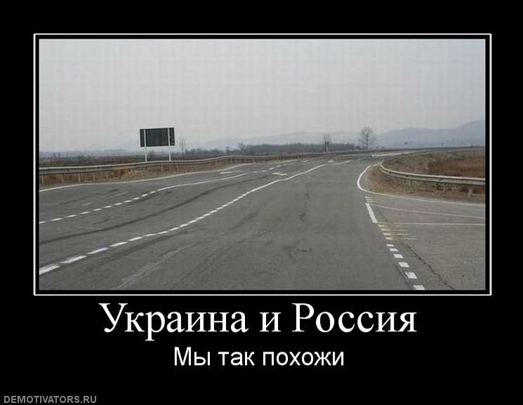 Картинки по запросу демотиватор украина и россия