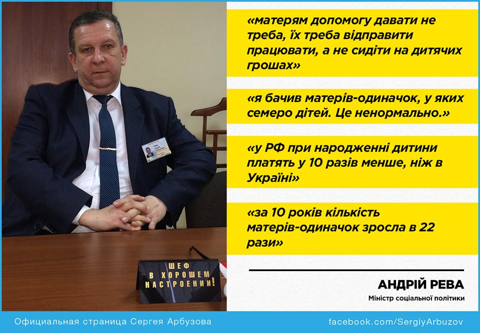 На Украине нашли виновных в бюджетных проблемах страны