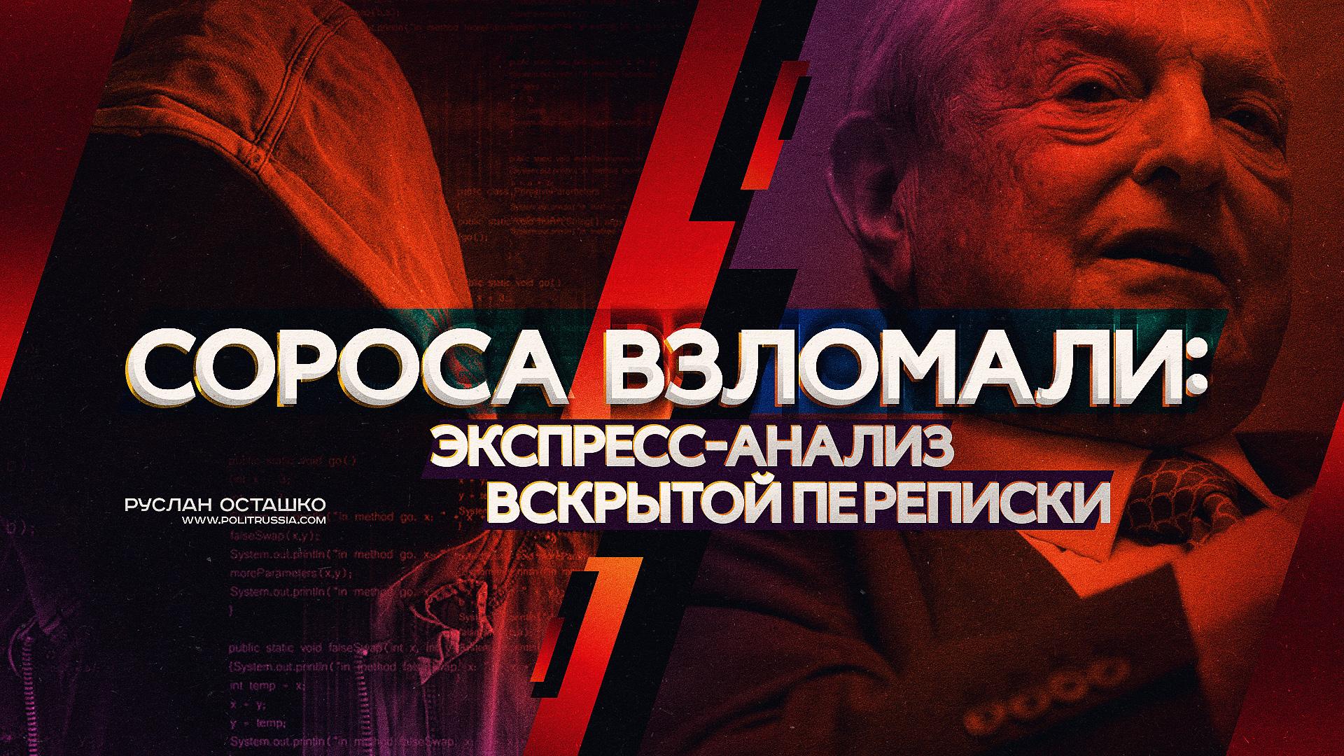 Фонд Сороса уличили в финансовом снабжении антироссийской пропаганды вУкраинском государстве
