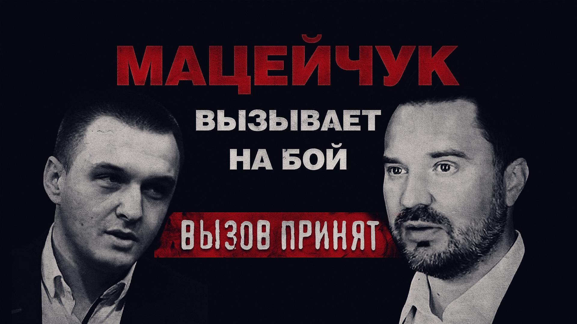 Мацейчук вызывает на бой. Вызов принят.