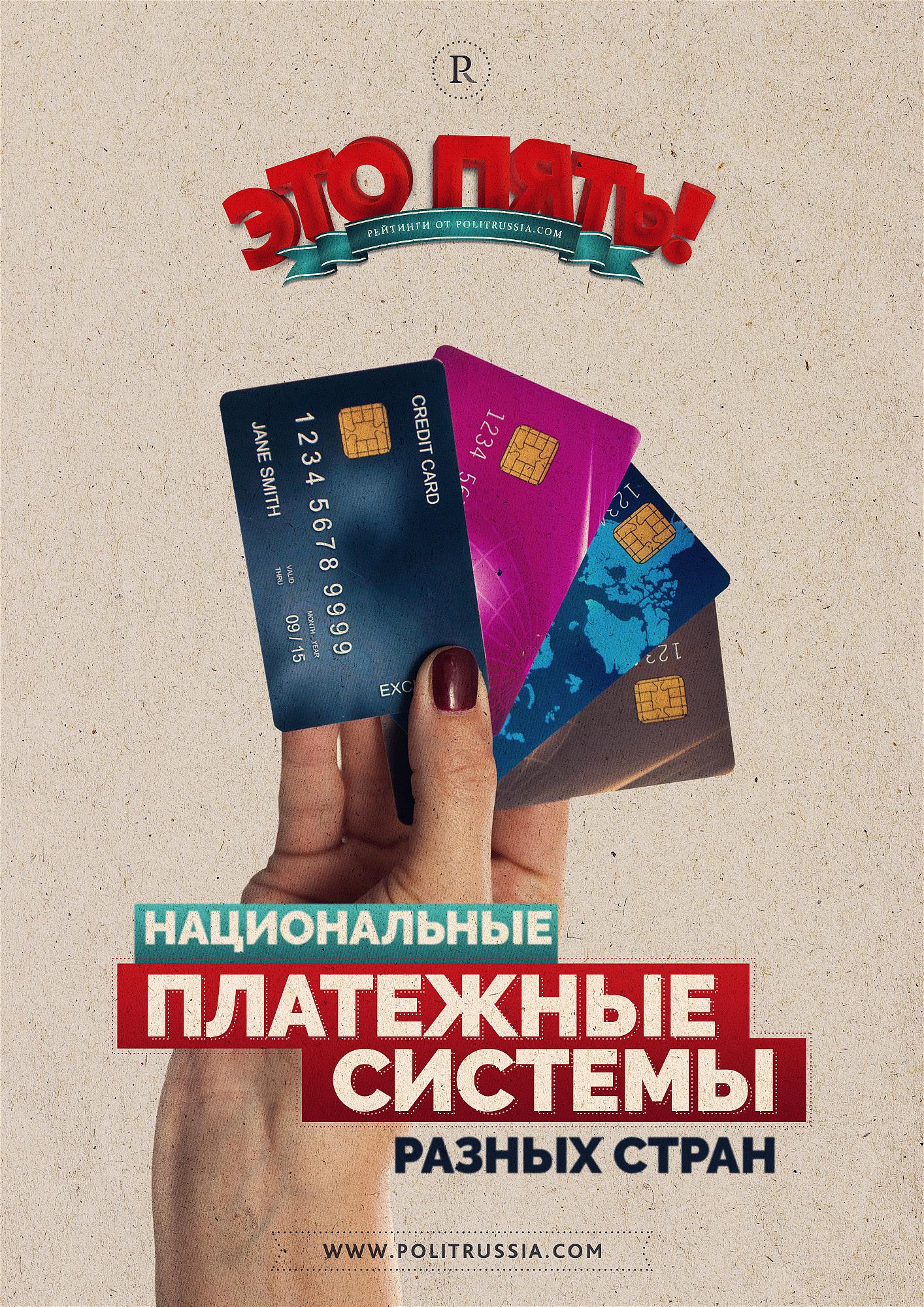 Это пять! Национальные платежные системы разных стран