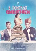 """Кто станет """"вишенкой на торте"""" в одесской команде Саакашвили?"""