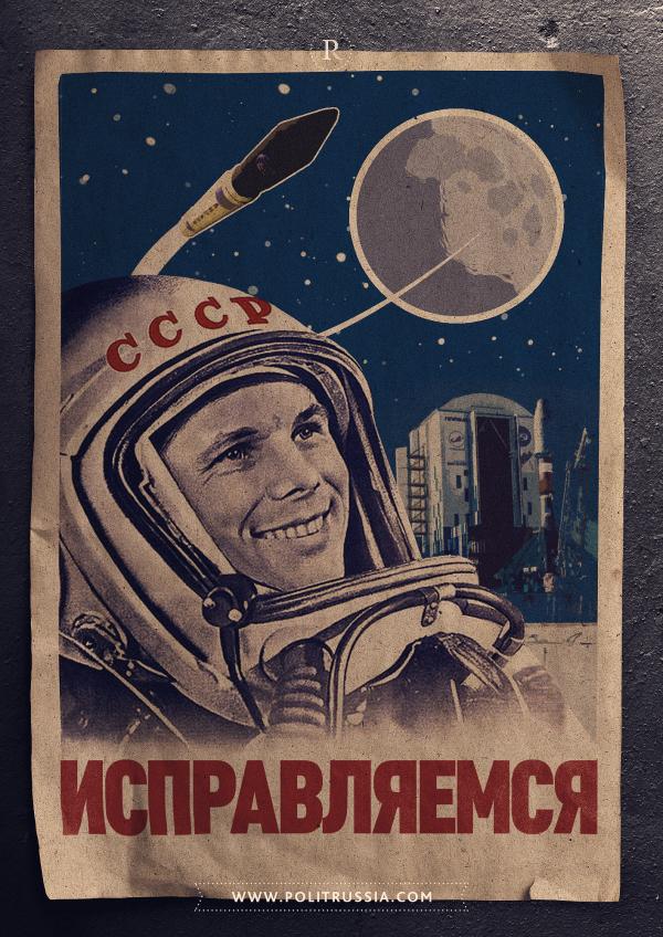 Россияне не могут жить без космоса