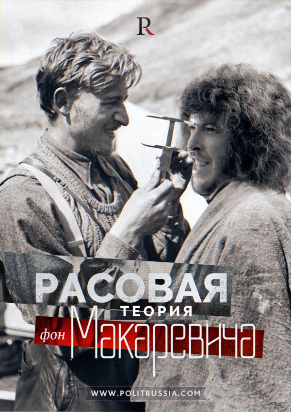 Андрей Макаревич сошелся во мнении о славянах с Гиммлером