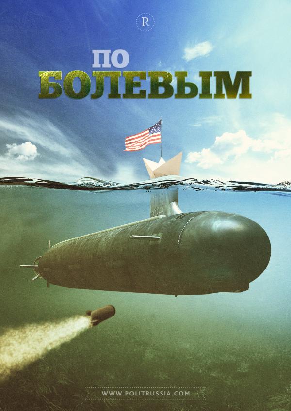 АПЛ 5-го поколения: американская сказка, реализованная в России