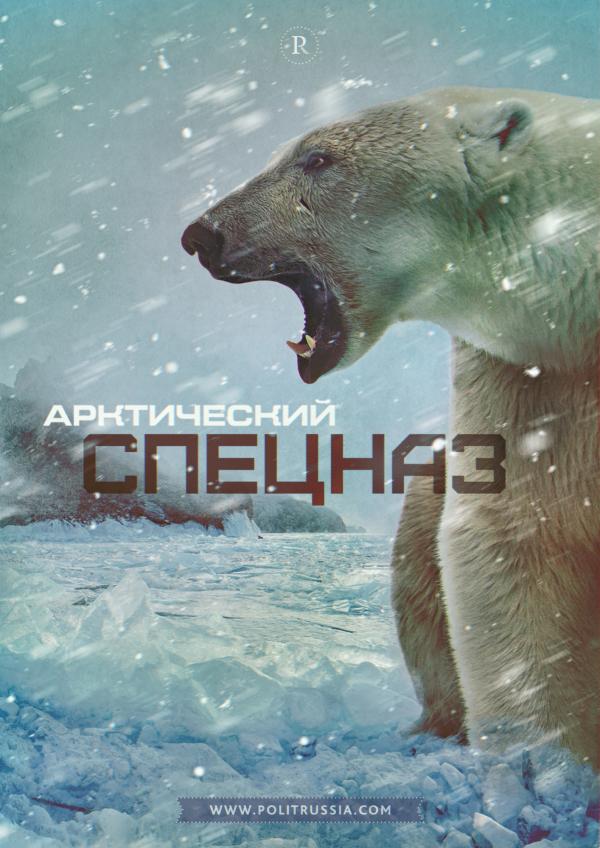 """""""Белые медведи"""" российского спецназа"""