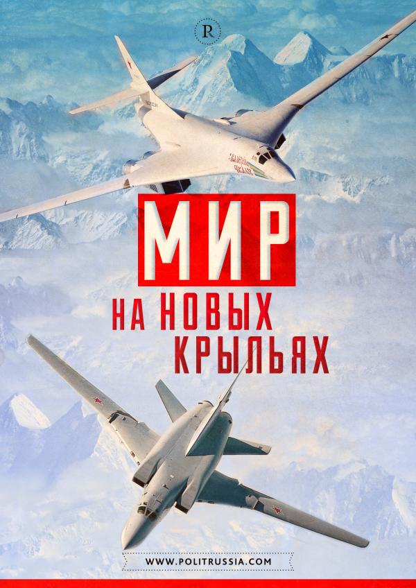 Три российских самолета заставляют паниковать США