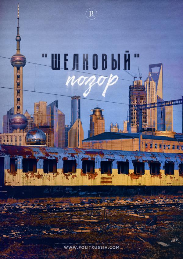 Большой «шелковый» позор Украины