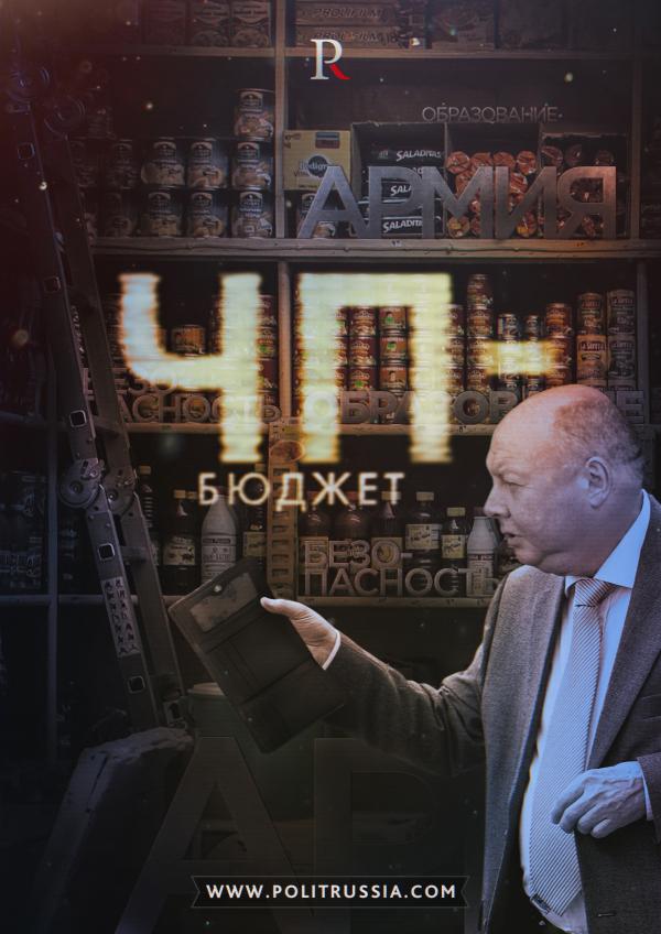 Россия пытается принять антикризисный бюджет