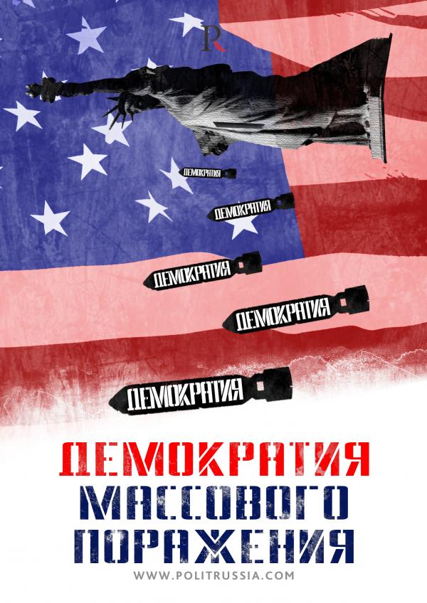 Демократия без прикрас. Часть IX: цивилизованная демократия
