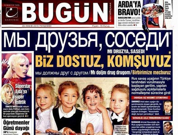 Турецкая газета нарусском языке призвала РФ иТурцию кмиру