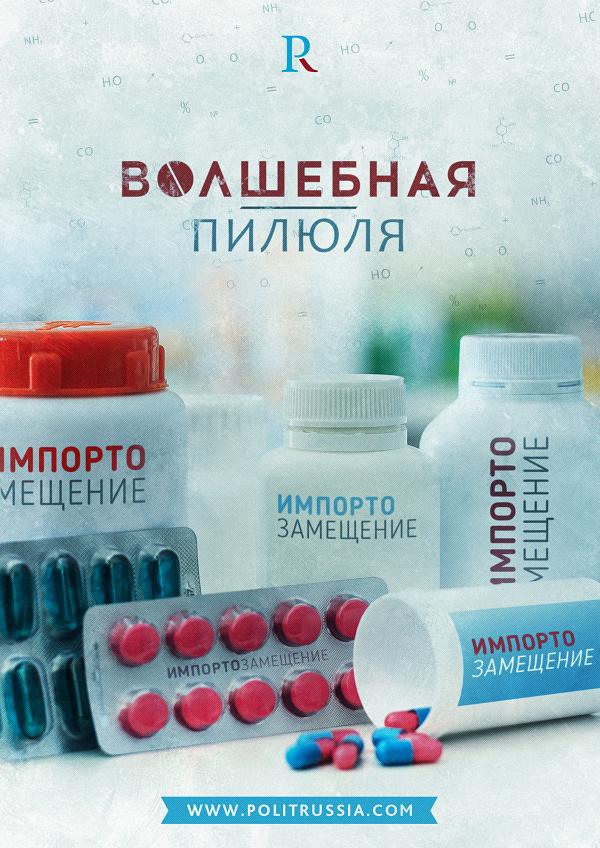 Импортозамещение лекарств: успехи и проблемы