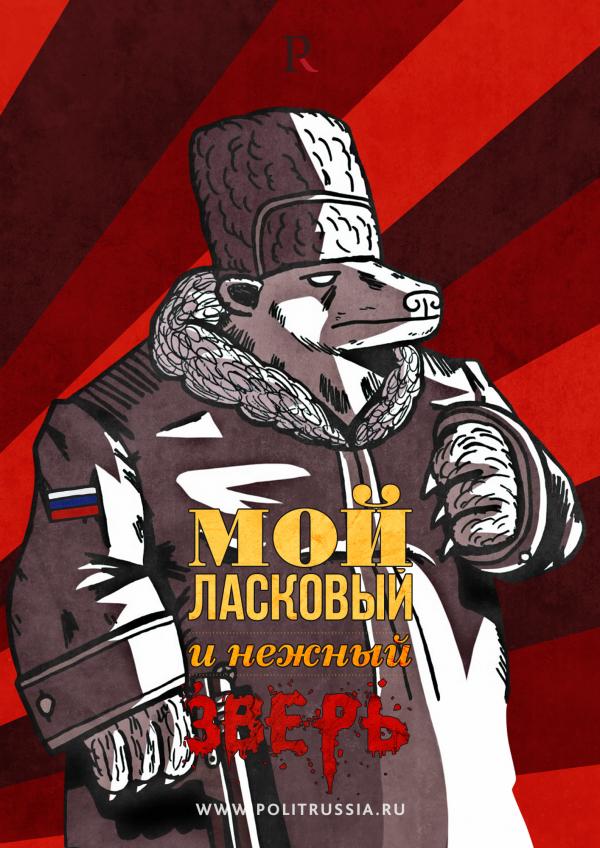 Индекс русофобии русскоязычных СМИ