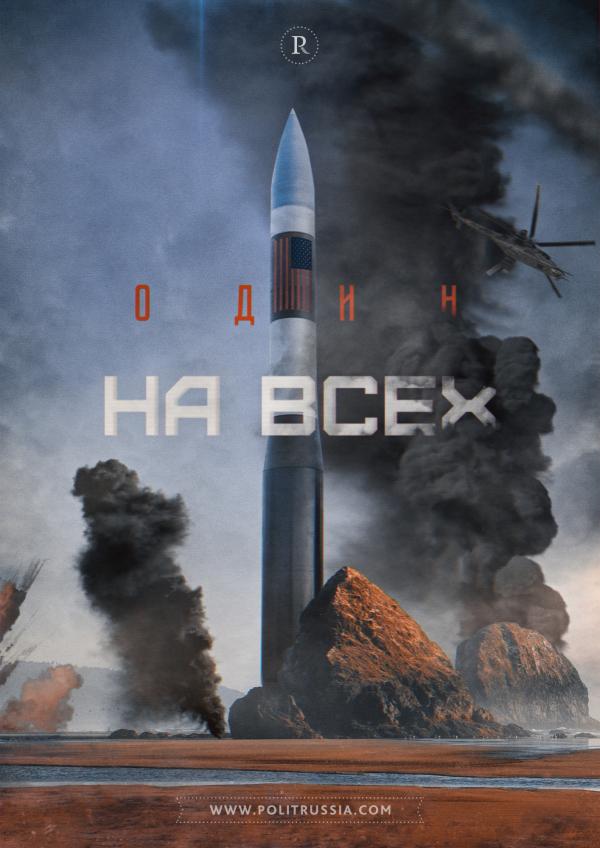 Уничтожить американскую ПРО: почему у России так много разных ракет