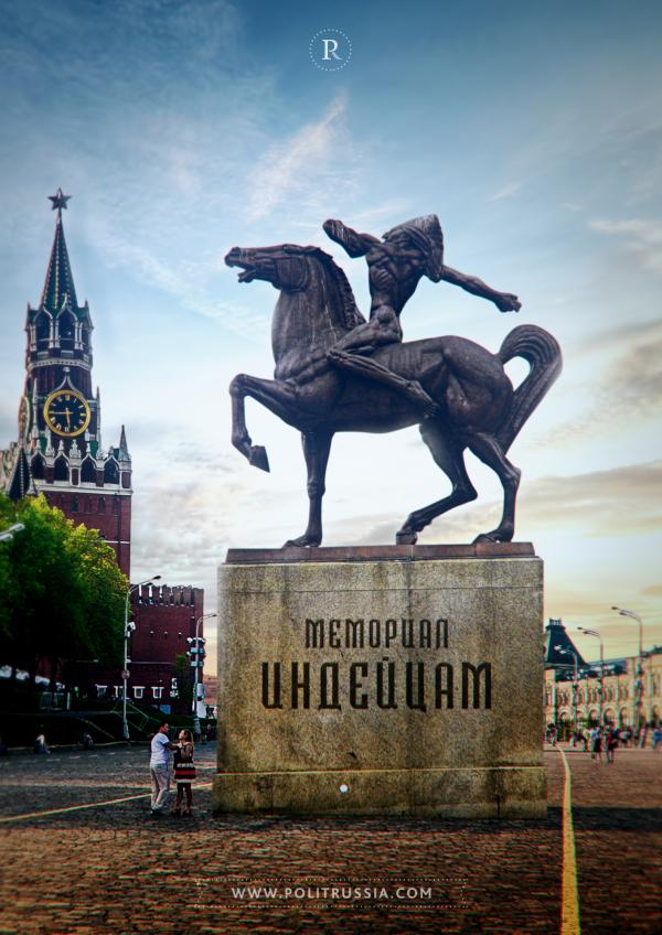 Зачем нужен в Москве памятник уничтоженным индейцам?