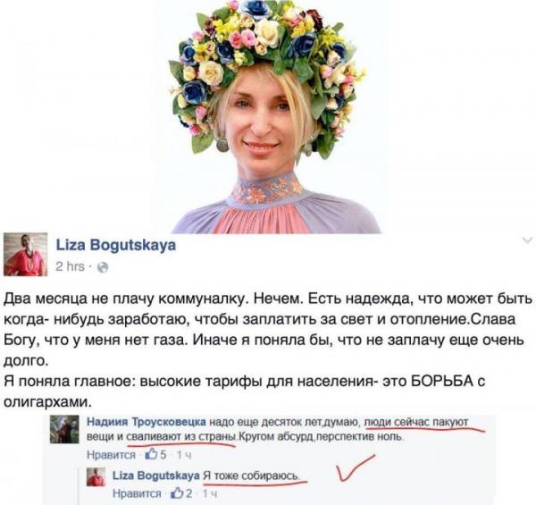 «Доскакалась»: на Украине крымской майдановке нечем платить за коммуналку