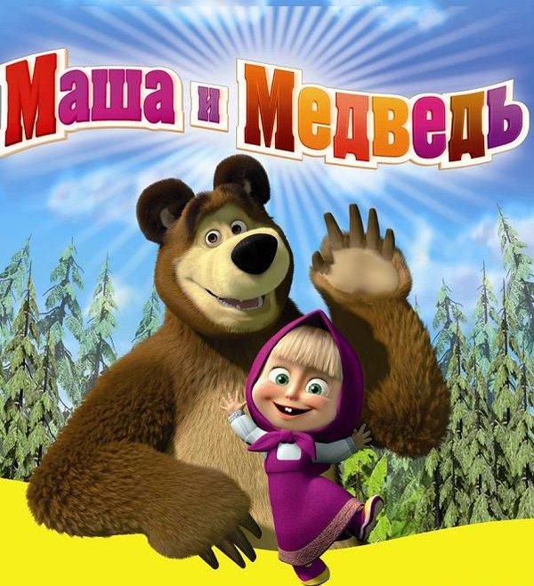 Маша и Медведь Мама Барби НЕ ТРОГАИ УНИТАЗ МАША !