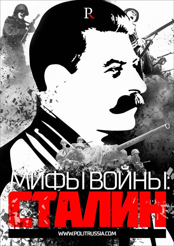 Миф о Сталине: разоблачение фальсификаций height=624