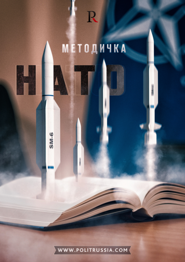 Методичка от НАТО — с опровержениями