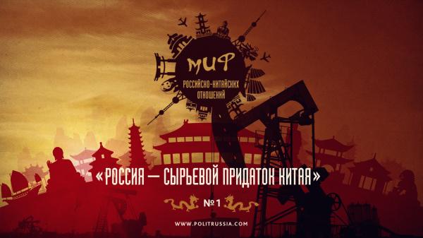 Россия стала вассалом и сырьевым придатком Китая