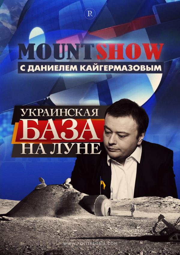 MOUNT SHOW: Украинская база на Луне