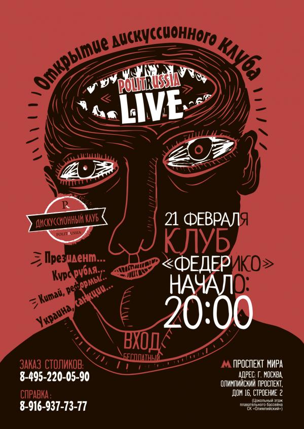 В Москве состоится открытие дискуссионного клуба Politrussia.com под названием «POLITRUSSIA LIVE»