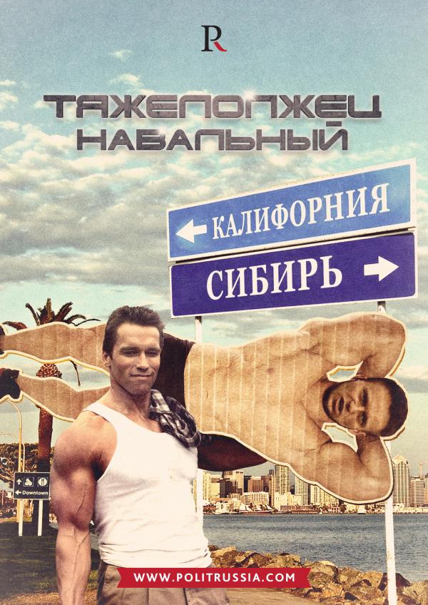 Навальный — не Шварценеггер: как он врет про подписи