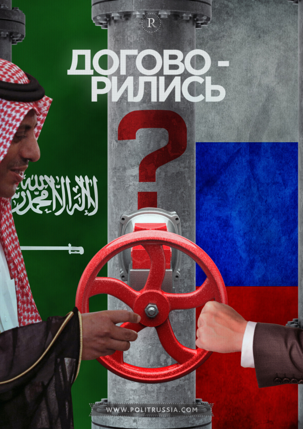 Россия и Саудовская Аравия стабилизируют цены на нефть