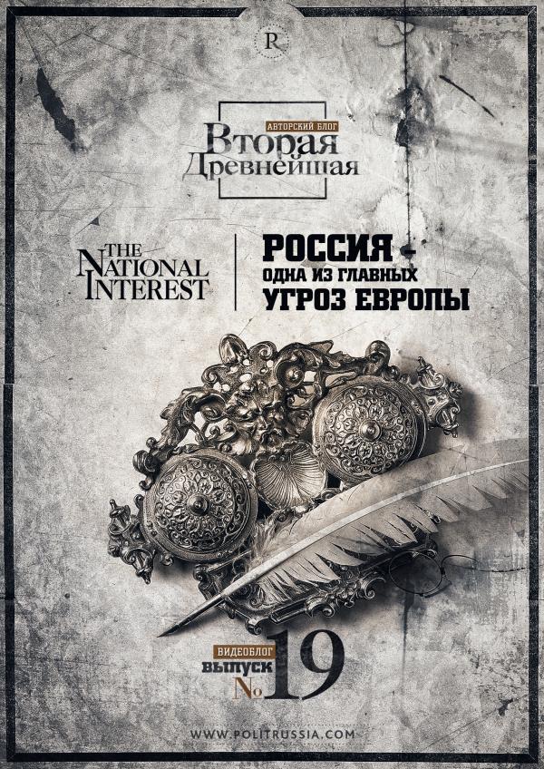 NI: Россия – одна из главных угроз Европы