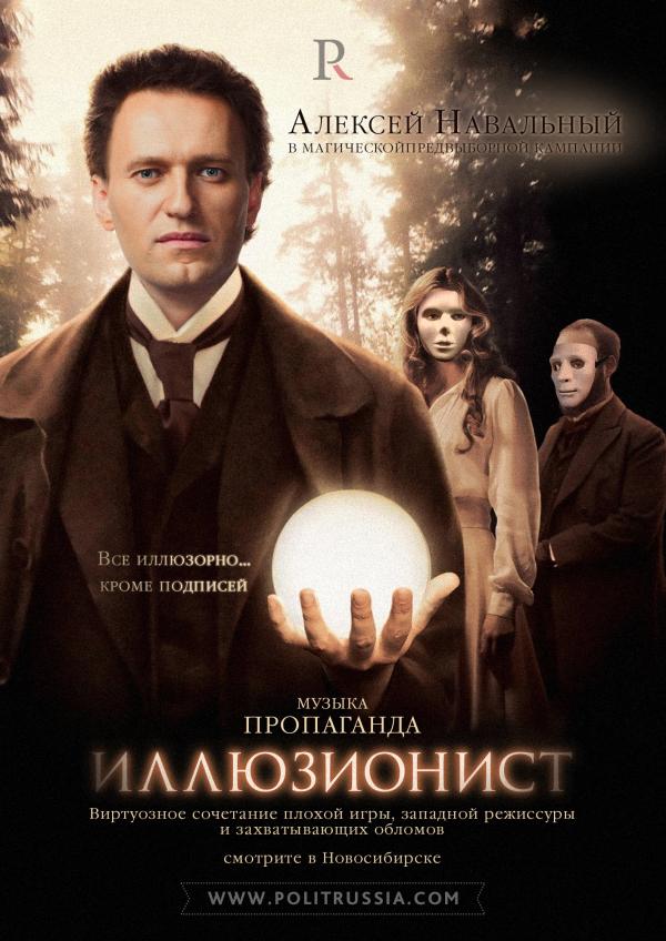 Новосибирский облом иллюзиониста Навального