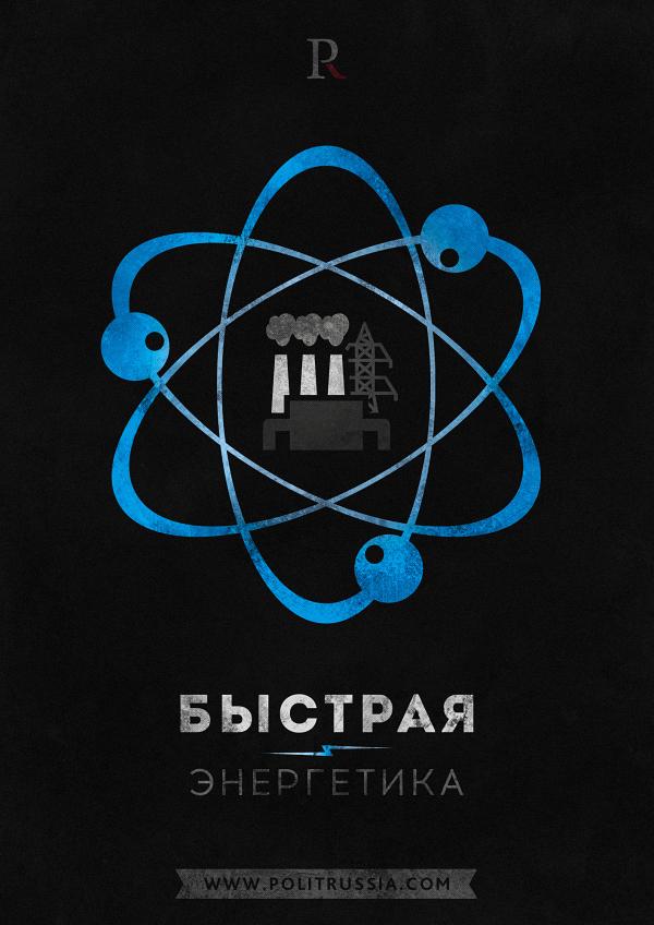 Нужен ли России ядерный цикл?