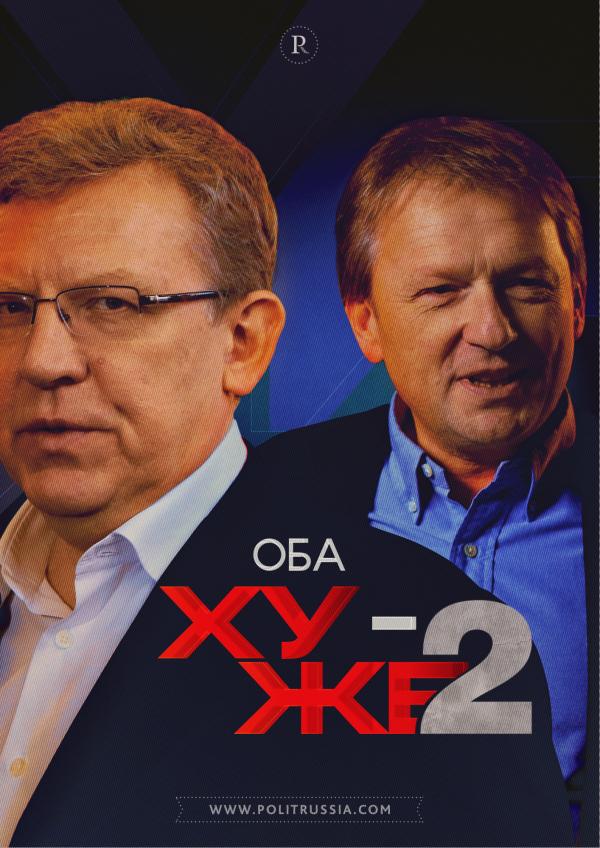 Оба хуже–2. Титов и Кудрин предлагают сдаться
