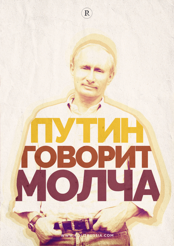"""""""Немягкая"""" сила Путина"""