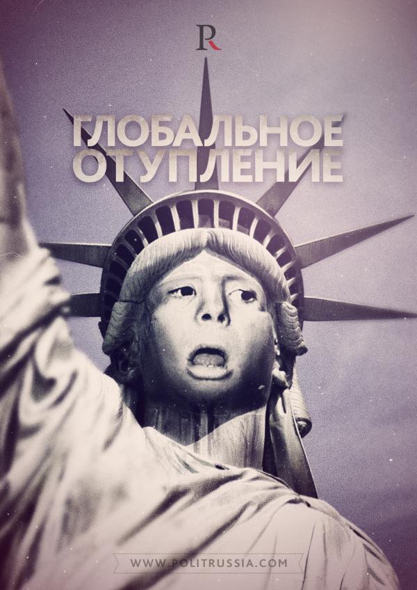 Онтологические основания падения США