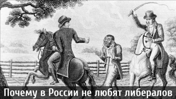 Почему в России не любят либералов
