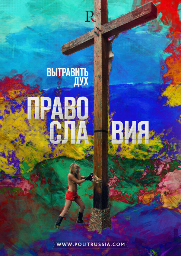 Православие и Запад – две вещи несовместимые