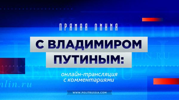Прямая линия с президентом России: онлайн-трансляция и комментарии