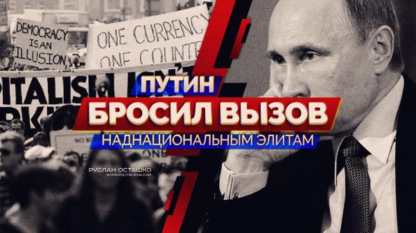 Путин бросил вызов наднациональным элитам
