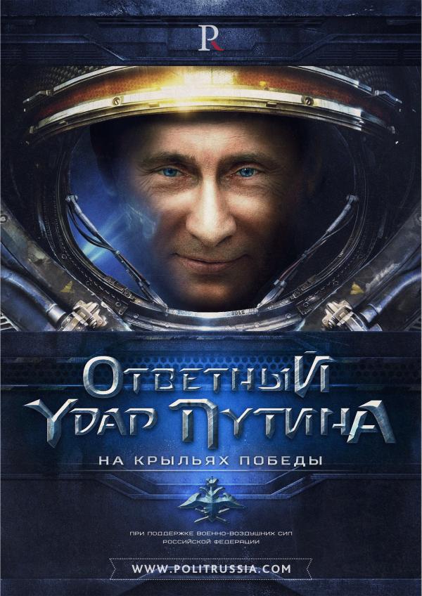 Путин наносит ответный удар