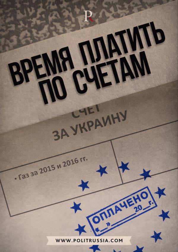 Путин заставил Европу платить по счетам Украины
